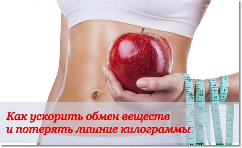 Как Ускорить Обмен Веществ Для Похудения Мужчине. Ускоряем метаболизм и худеем